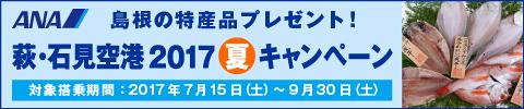萩・石見空港2017夏キャンペーン